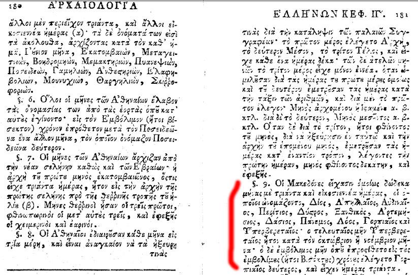 1796arxaiologiaellinon3 1796   Η Αρχαιολογία των Ελλήνων