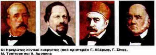 euergetes Μεγάλοι Έλληνες   Οι Εθνικοί Ευεργέτες