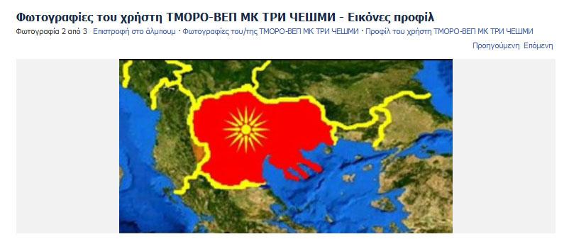 TMRO VEP  Πολιτικό Κόμμα με σκοπό την Δημιουργία της... Ενωμένης Μακεδονίας στον Συνασπισμό του Γκρούεφσκι!!