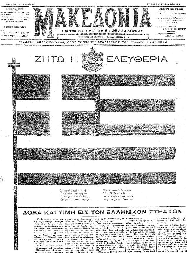 macedonia newspaper oct 1912 Σπάνιο Ντοκουμέντο   Εφημερίδα Μακεδονία τον Οκτώβρη του 1912