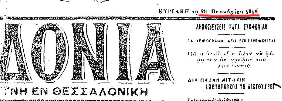 makedonia newspaper2 Σπάνιο Ντοκουμέντο   Εφημερίδα Μακεδονία τον Οκτώβρη του 1912