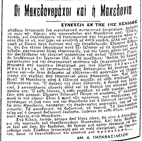 makedonomaxoi2  9 8 1967   ΟΙ ΜΑΚΕΔΟΝΟΜΑΧΟΙ  ΚΑΙ  Η ΜΑΚΕΔΟΝΙΑ