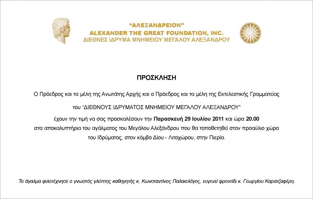 megalexandros 1024x651 Αποκαλυπτήρια αγάλματος του Μεγάλου Αλεξάνδρου