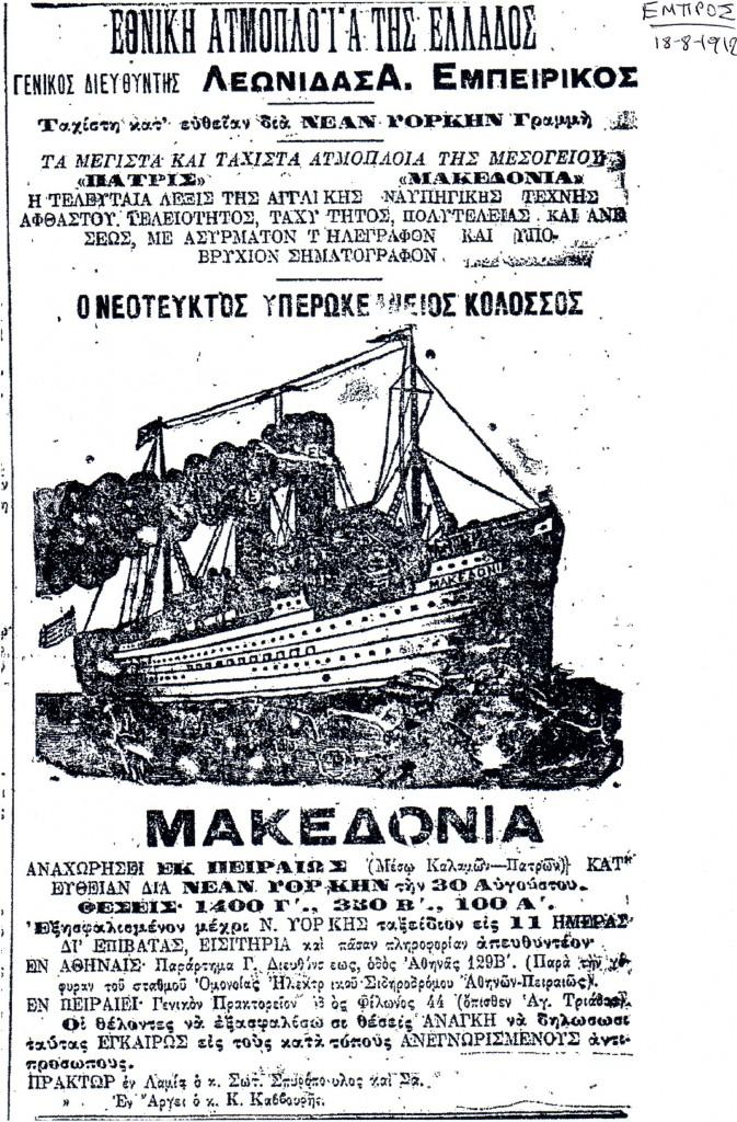 SHIP MAKEDONIA 18 8 1912 0351 673x1024 Α/Π – Υ/Κ ΑΤΜΟΠΛΟΙΟ ΜΑΚΕΔΟΝΙΑ 1912