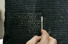 The Rosetta Stone 225x145 Philip II of Macedon (Wikipedia)