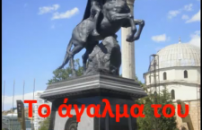 monastiri 225x145 MAΚΕΔΟΝΙΑ, Αναστάσιος Πηχιών  Έλληνας μακεδονομάχος