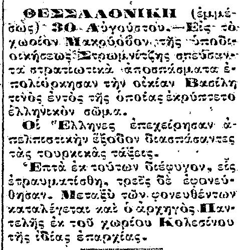 nikostaras  ΦΟΝΟΣ ΑΡΧΗΓΟΥ ΕΛΛΗΝΟΜΑΚΕΔΟΝΙΚΟΥ ΣΩΜΑΤΟΣ