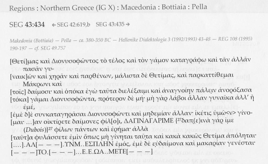 PELLA 2 1024x627 Ποια ελληνικά μιλούσαν οι αρχαίοι Μακεδόνες