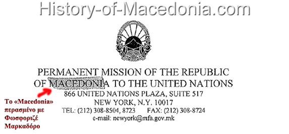 United nations fyrom2  Δημοκρατία της Μακεδονίας  τα Σκόπια σε έγγραφα του ΟΗΕ !!!
