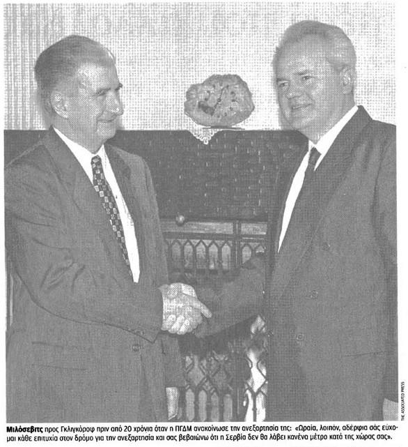 milosevic Μια κρίσιμη συνάντηση «γέννησε» την ΠΓΔΜ