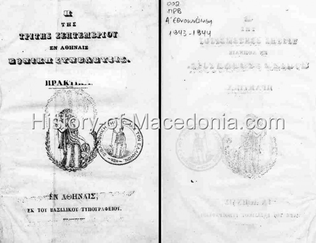 parl1844mac11 1024x789 Ντοκουμέντο : Oι Μακεδόνες ανάμεσα στους άλλους Έλληνες στην Εθνική Συνέλευση του 1843