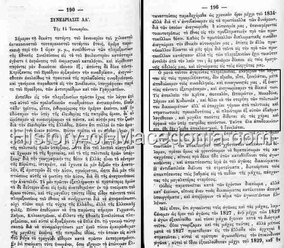 parl1844mac12 Ντοκουμέντο : Oι Μακεδόνες ανάμεσα στους άλλους Έλληνες στην Εθνική Συνέλευση του 1843