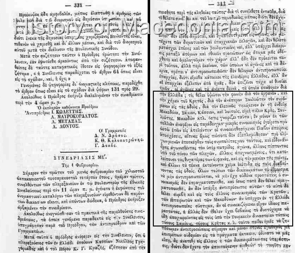 parl1844mac13 Ντοκουμέντο : Oι Μακεδόνες ανάμεσα στους άλλους Έλληνες στην Εθνική Συνέλευση του 1843