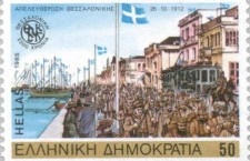 2 Thessaloniki 1912 225x145 French self witness account of 1910   Macedonians prefer to be crucified rather than to deny Hellenism
