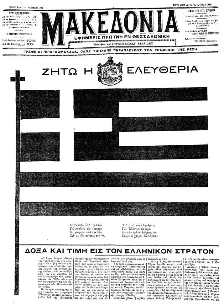 28 10 1912 Πρωτοσέλιδο της Εφημερίδας ΜΑΚΕΔΟΝΙΑ  28 10 1912