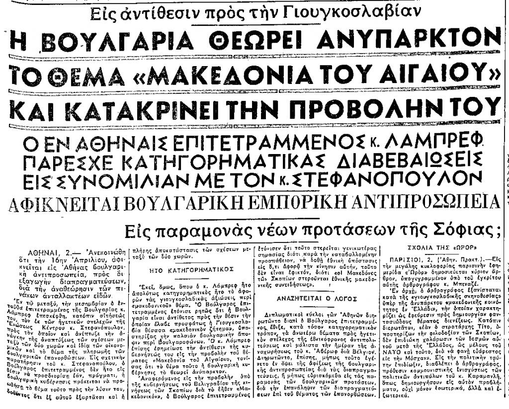 BOULGARIA 1024x823 ΒΟΥΛΓΑΡΙΑ: ΑΝΥΠΑΡΚΤΟΝ ΘΕΜΑ H ΜΑΚΕΔΟΝΙΑ ΤΟΥ ΑΙΓΑΙΟΥ
