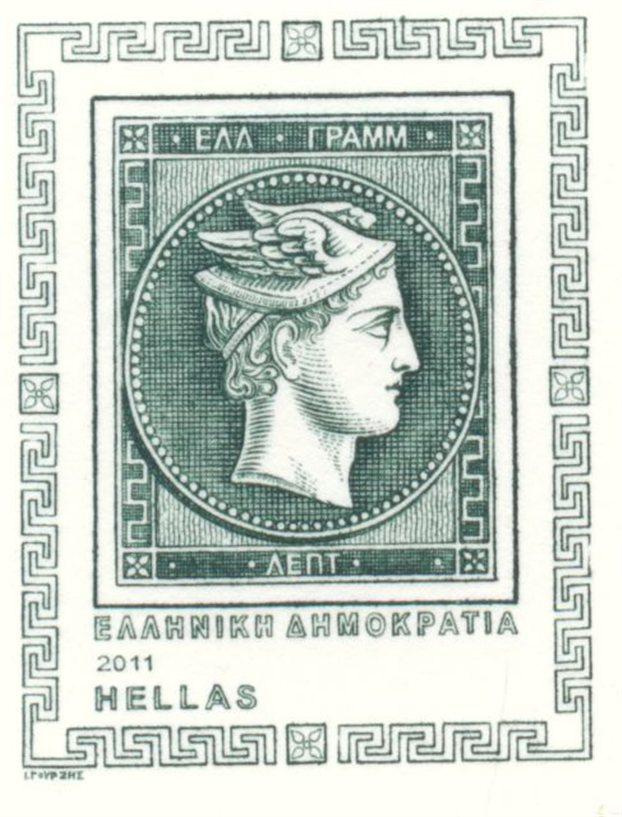 ELTA 150 χρόνια ελληνικό γραμματόσημο