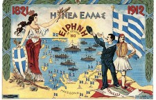 NEA RLLADA 225x145 FYROM organizations call for cease in name negotiations with Greece