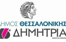 Θεσσαλονίκη - Τελετή Λήξης 46ων «ΔΗΜΗΤΡΙΩΝ» - Πάρτι στο Λιμάνι