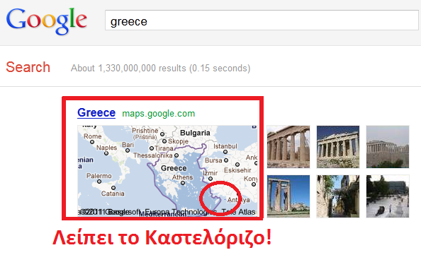 kastelorizo Εκτός Ελλάδος το Καστελόριζο για την Google !!!!