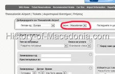 macedonia airport 225x145 C.M. Woodhouse,The Struggle for Greece 1941 1949