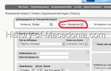 """Ιστοσελίδα για το αεροδρόμιο """"Μακεδονία"""" αναγνωρίζει… """"Μακεδονική"""" Γλώσσα"""
