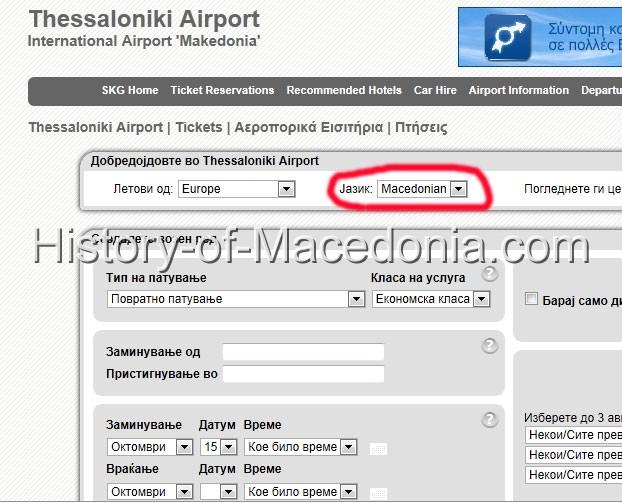 macedonia airport Ιστοσελίδα για το αεροδρόμιο Μακεδονία αναγνωρίζει... Μακεδονική Γλώσσα