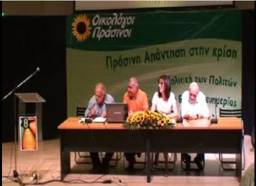 oikologoi prasinoi Οικολόγοι Πράσινοι υπέρ « Τούρκων και Μακεδόνων »