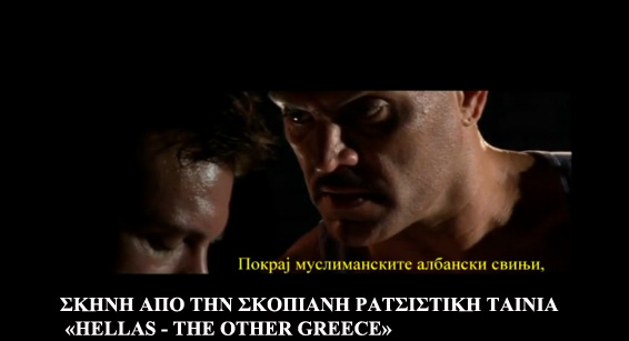 skopian racist movie Πρόεδρος Σκοπιανών της Διασποράς πίσω από το Ρατσιστικό φιλμ με τον  Nick Stoyan