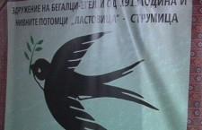Σκόπια : Νέος Φασιστικός Σύλλογος ιδρύθηκε στη Στρώμνιτσα