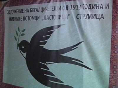 xelidoni strumica Σκόπια : Νέος Φασιστικός Σύλλογος ιδρύθηκε στη Στρώμνιτσα