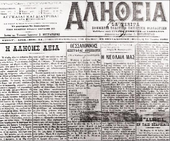 alitheia newspaper Μακεδονία : Ιστορία του Τύπου της Θεσσαλονίκης