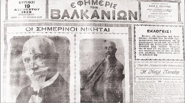 efimeris valkanion Μακεδονία : Ιστορία του Τύπου της Θεσσαλονίκης