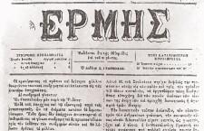 Μακεδονία : Ιστορία του Τύπου της Θεσσαλονίκης