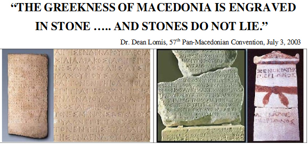 Macedonia Archaeology