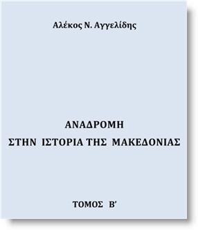 makedon  Αναδρομή στην ιστορία της Μακεδονίας   Τόμος Β