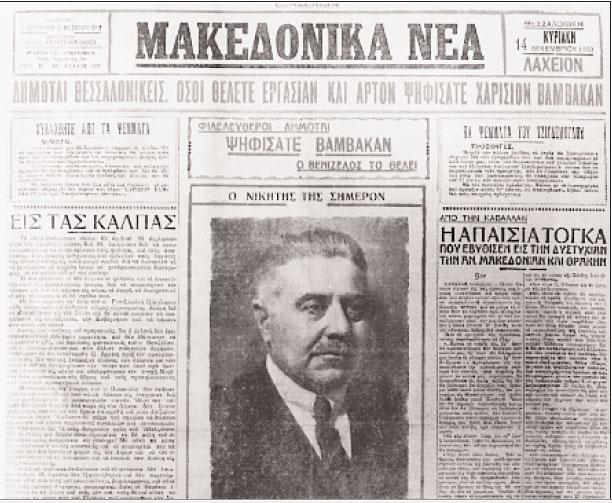 Μακεδονικά Νέα