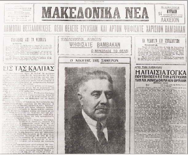 makedonika nea Μακεδονία : Ιστορία του Τύπου της Θεσσαλονίκης