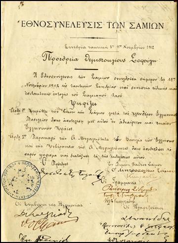 samos2 Η Ένωση της Σάμου με την Ελλάδα