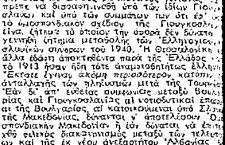 27 225x145 Ελληνική Νίκη στην Wikipedia   To Λήμμα Μακεδονία επανήρθε στην αρχική του μορφή