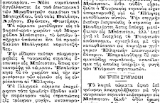 MAKE1 225x145 ΜΑΚΕΔΟΝΙΑ η αρχαία Μένδη