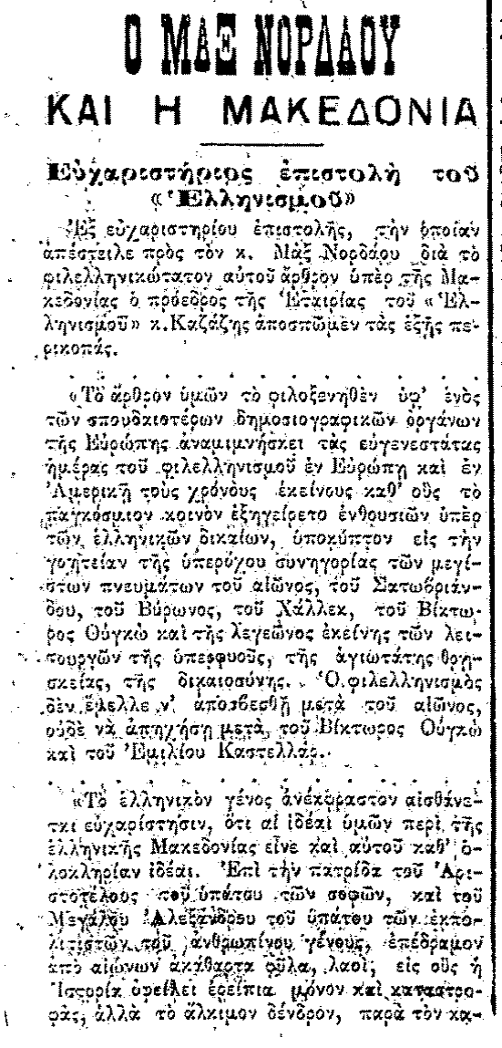 MAX1 Ο ΜΑΞ ΝΟΡΔΑΟΥ ΚΑΙ Η ΜΑΚΕΔΟΝΙΑ