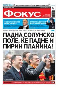 fokus frontpage 203x300 Fokus : Εθνικιστικά και Ξενοφοβικά τα τραγούδια των Σκοπιανών οπαδών