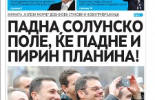 fokus frontpage 225x145 Fokus : Zήτημα χρόνου ο Δικτάτορας Γκρούεφσκι να αρχίσει μαζικές συλλήψεις, ακόμα και δολοφονίες