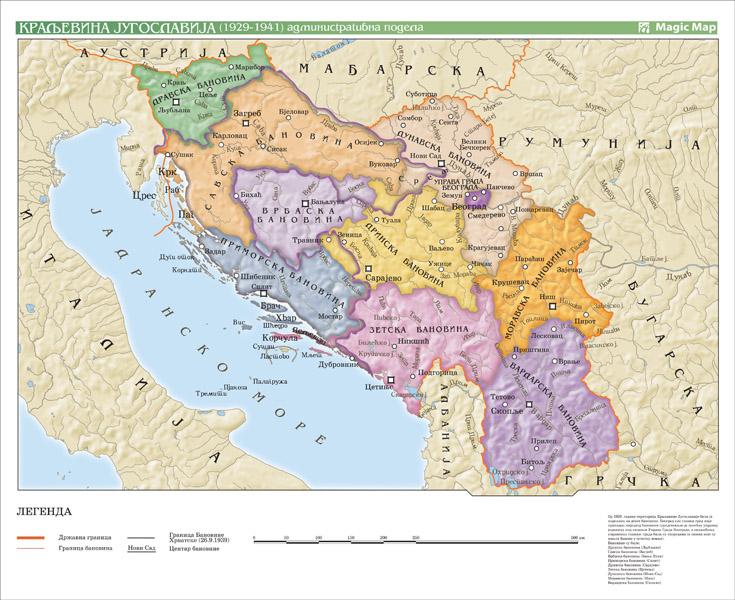 kraljevina jugoslavija admin 1929-1941