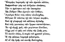 """1480 – """"Αὔχημα δεχθείς τοῦ τῶν Ἑλλήνων γένους"""" σε επιτύμβιο επίγραμμα Μακεδόνα"""