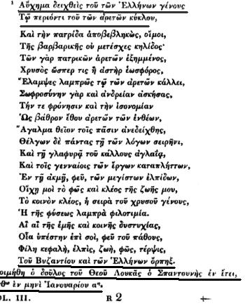 spantouni 1480   Αὔχημα δεχθείς τοῦ τῶν Ἑλλήνων γένους σε επιτύμβιο επίγραμμα Μακεδόνα