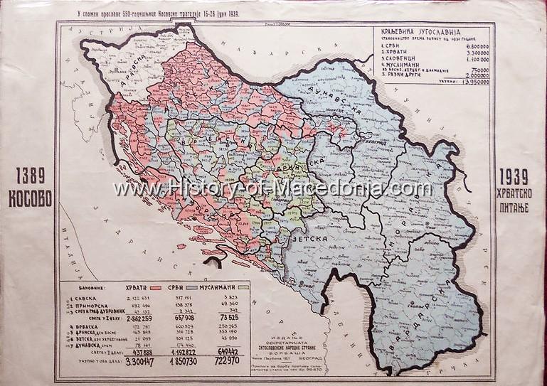 vardaska2a H Βαρντάρσκα Μπανόβινα σε σπάνιους Γιουγκοσλαβικούς Χάρτες