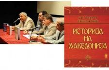 """Σκόπια: Τσέχοι παρουσιάζουν βιβλίο """"Ιστορία της Μακεδονίας"""""""