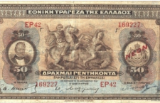 16.09.1921  – Alexander the Great in Modern Greek Bank Note of fifty Drachmas